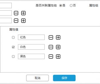 商品管理系统设计(二):属性库搭建